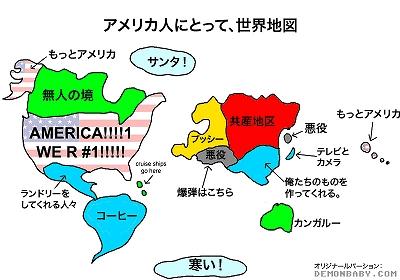 アメリカ人にとって、世界地図 図解・グラフ・一覧・比較の画像とか