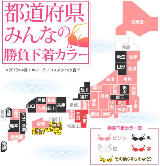 都道府県別 みんなの勝負下着カラー 図解・グラフ・一覧・比較の画像とか