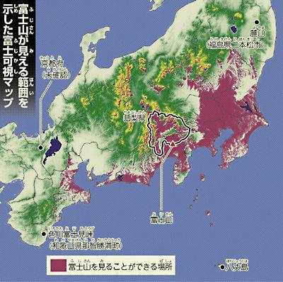 富士山が見える範囲を示した富士可視マップ 図解・グラフ・一覧・比較の画像とか