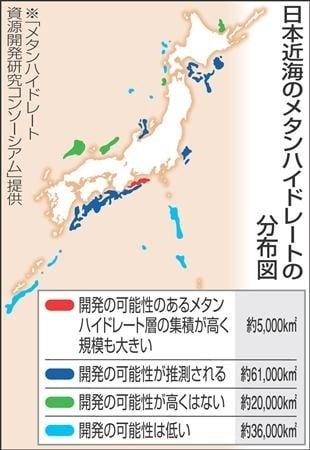 日本近海のメタンハイドレード分布図 図解・グラフ・一覧・比較の画像とか