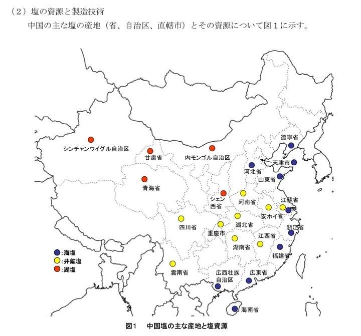 中国の主な塩の産地 図解・グラフ・一覧・比較の画像とか