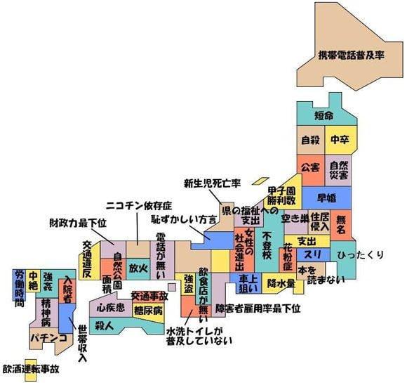 都道府県 図解・グラフ・一覧・比較の画像とか