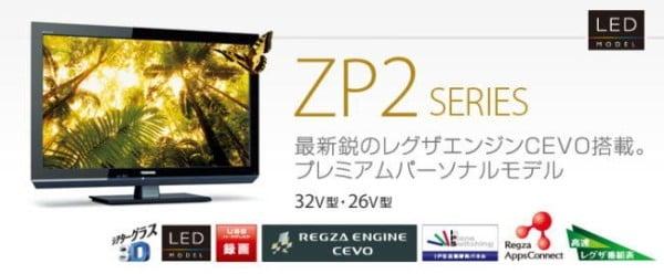 TOSHIBA REGZA 26ZP2