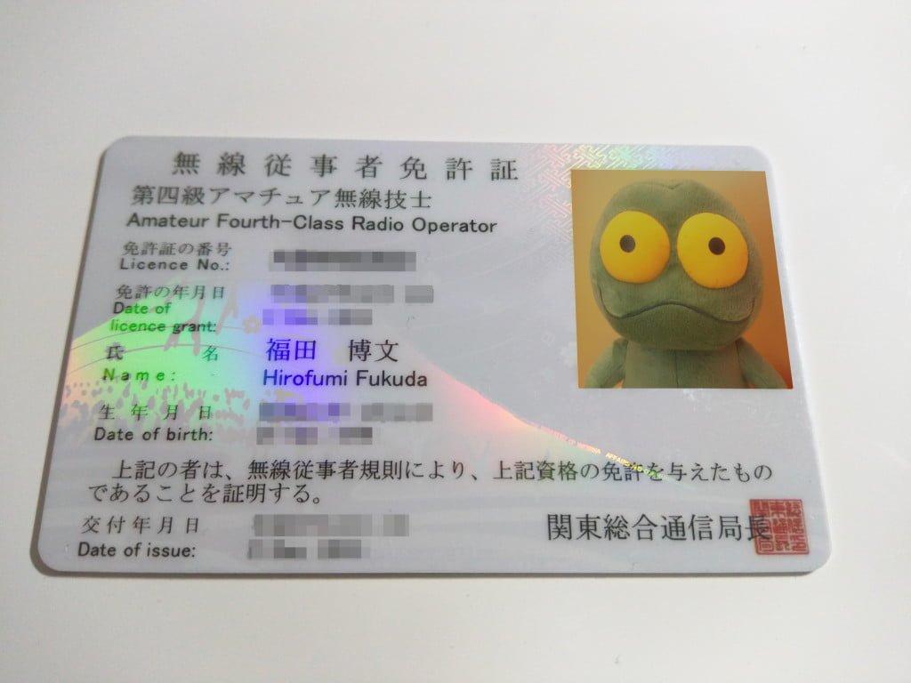 アマチュア無線 の免許を取得しました