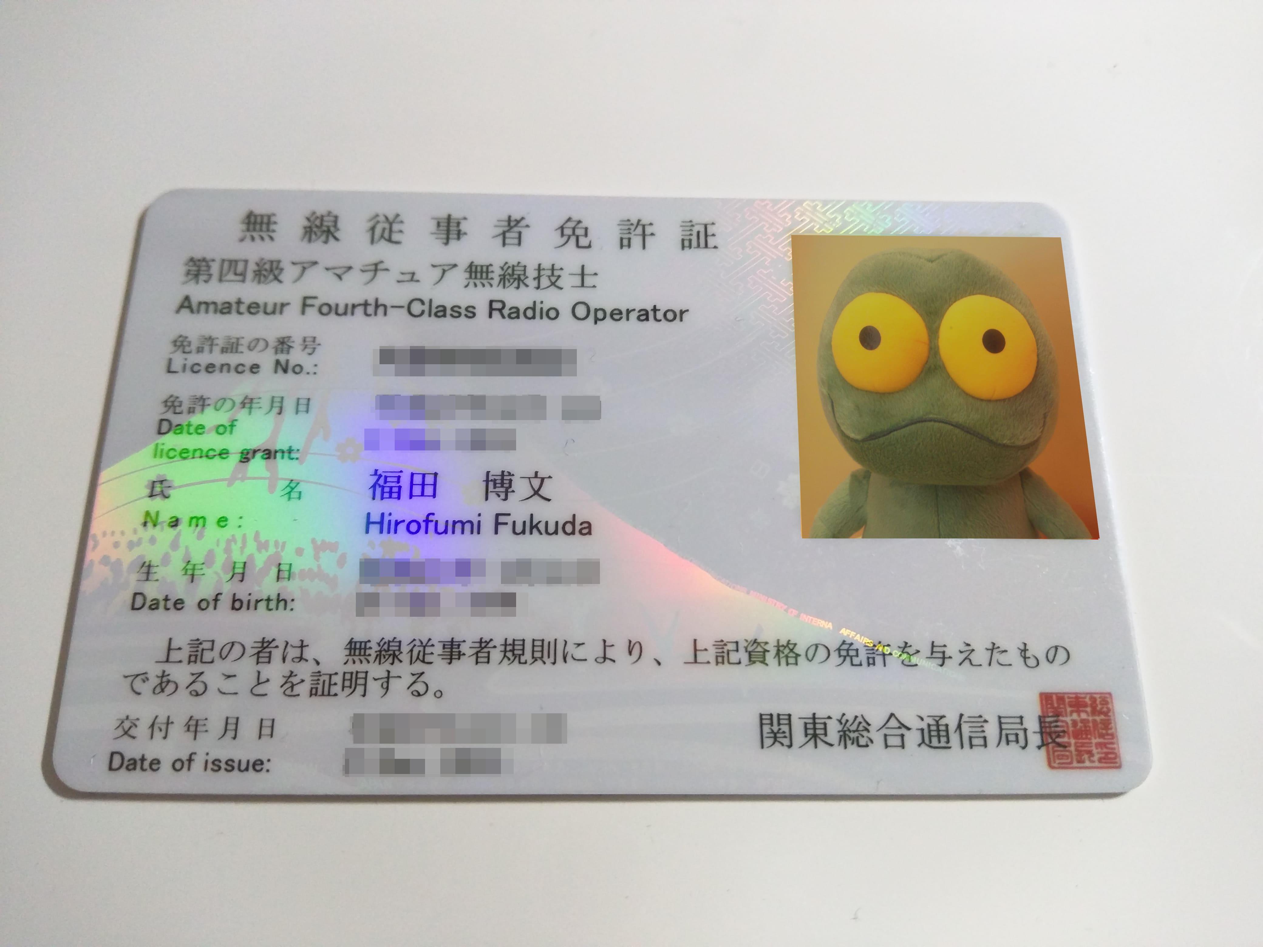 アマチュア無線の免許を取得しま...