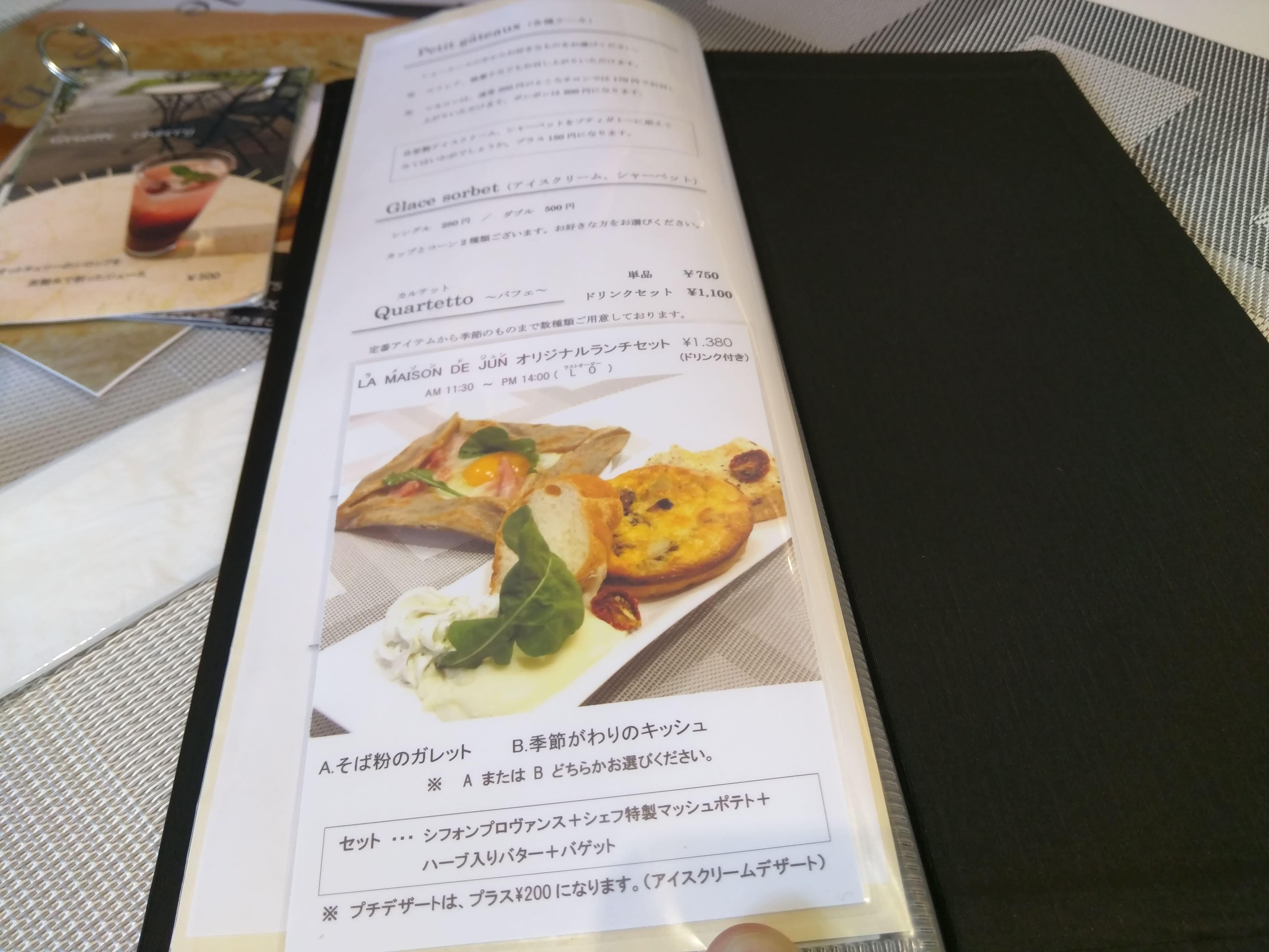 富山では最高ランクのお洒落スイーツ&カフェ ~ 富山市経堂 ラ・メゾン ド ジュン