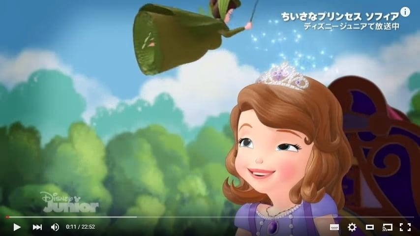 「ちいさなプリンセス ソフィア」というディズニーアニメ