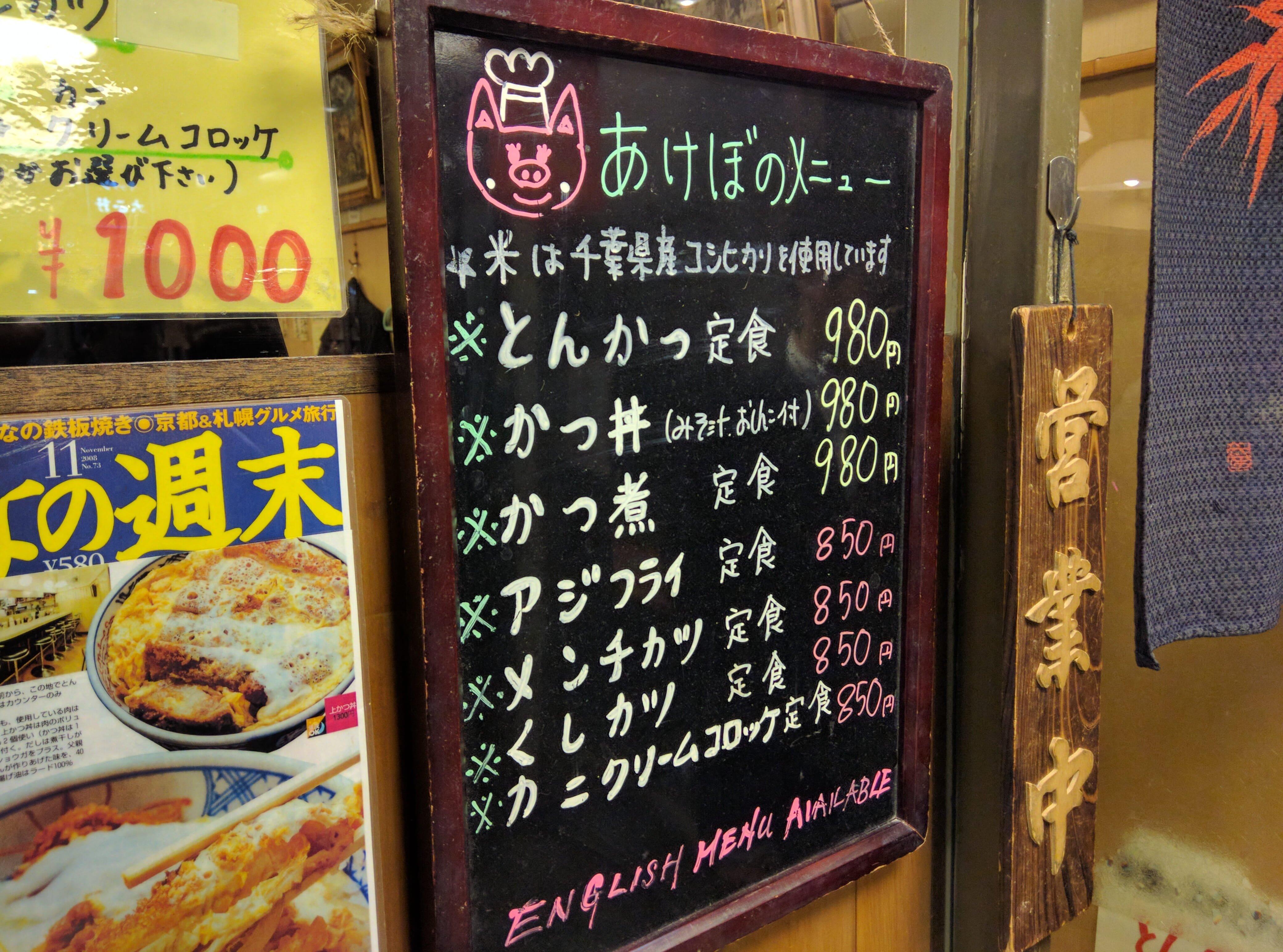 昭和な雰囲気のコスパの高いとんかつ&かつ丼 ~ 有楽町 交通会館 あけぼの