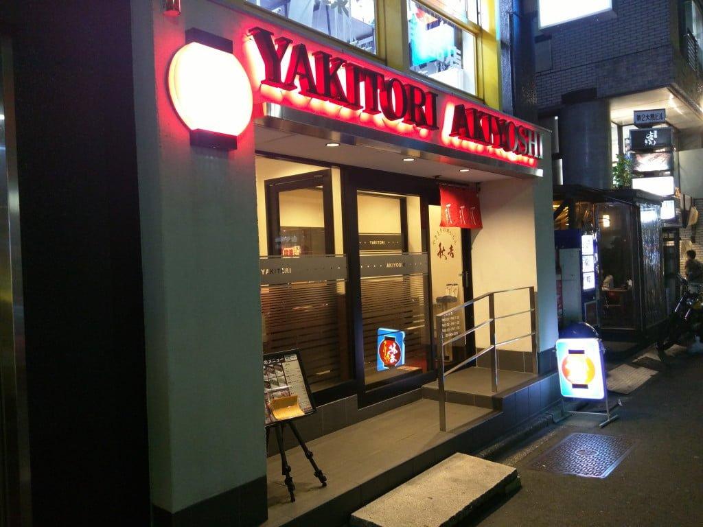小奇麗でおしゃれに、気軽に食べられる焼き鳥屋 ~ 池袋 秋吉 東池袋店