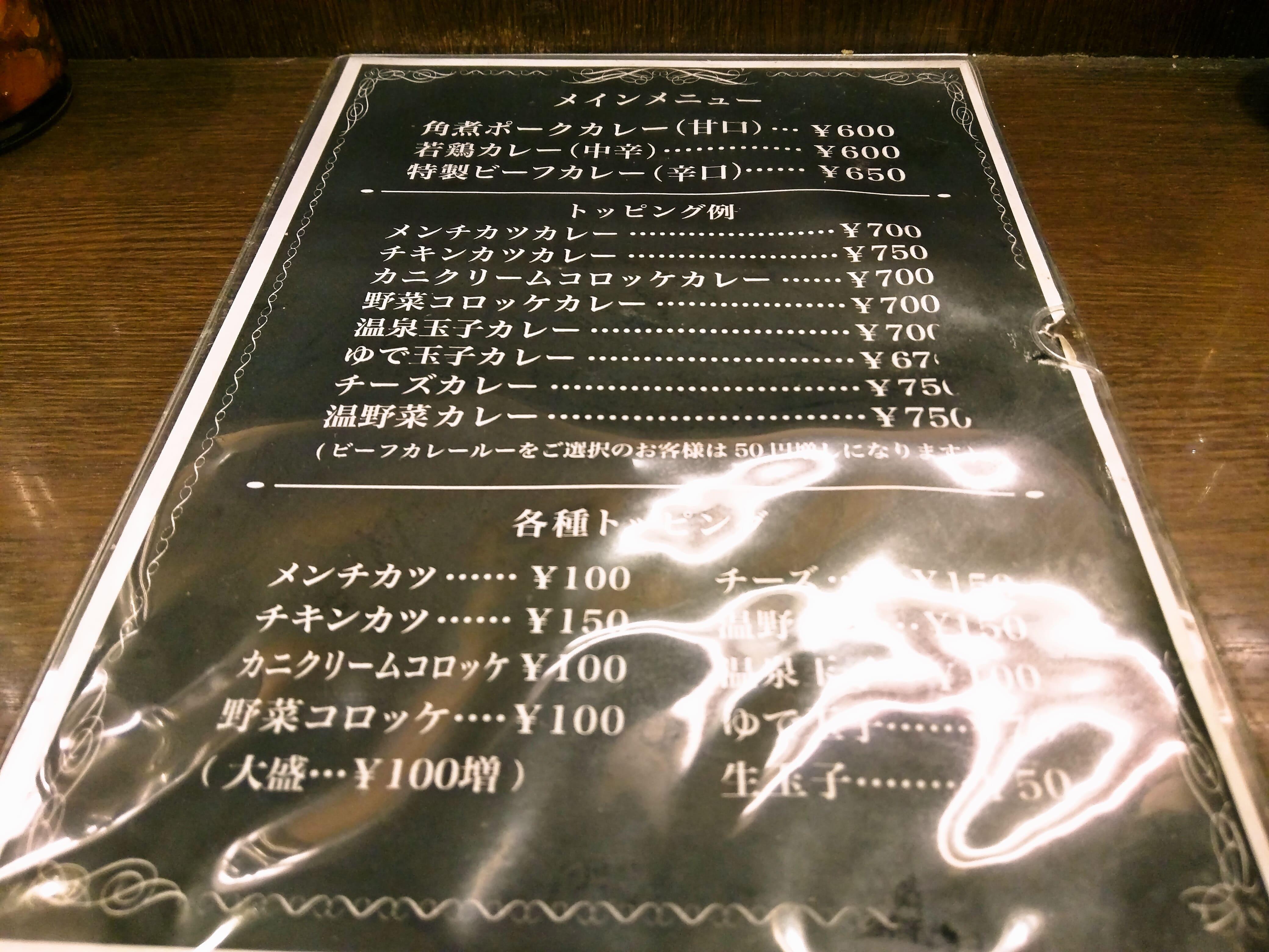懐かしいカレーチェーンの角煮ポークカレー ~ 大門・浜松町 バルチックカレー バルチックカレー 芝公園店