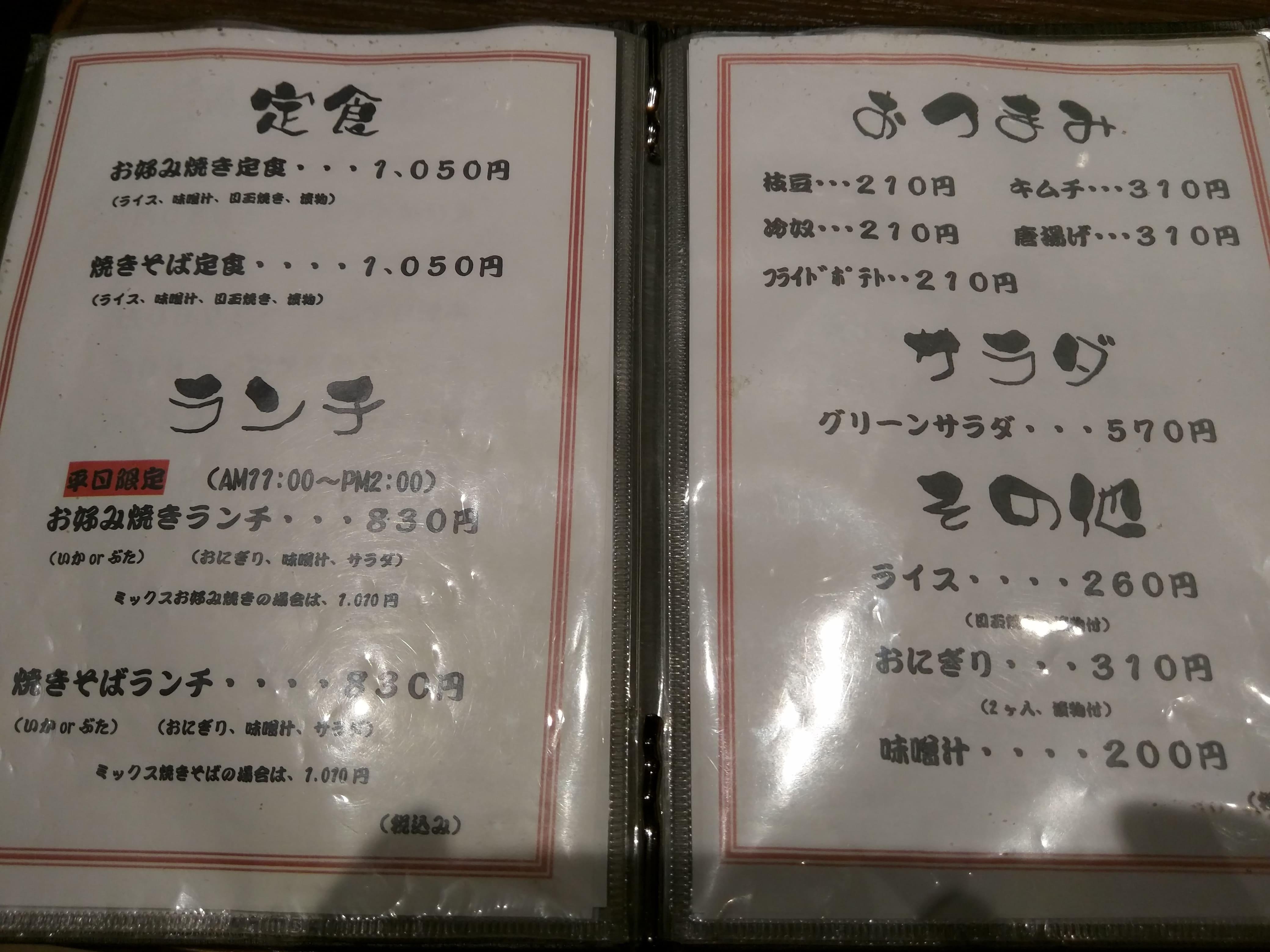 長時間並ぶ富山のB級名物のお好み焼き ~ 富山市 ぼてやん多奈加