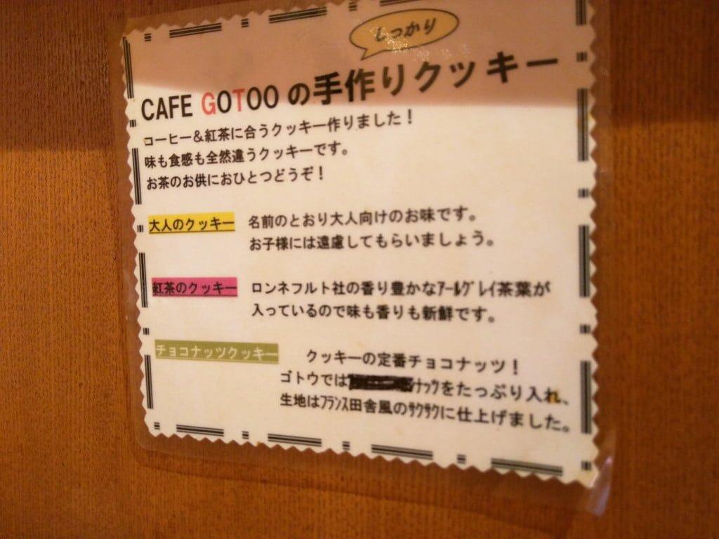 美味しくて安いこだわりのある下町カフェ ~ 大塚 cafe gotoo