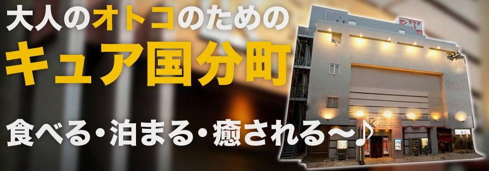 繁華街のなかで楽しむ熱波と露天風呂 ~ 仙台 キュア国分町