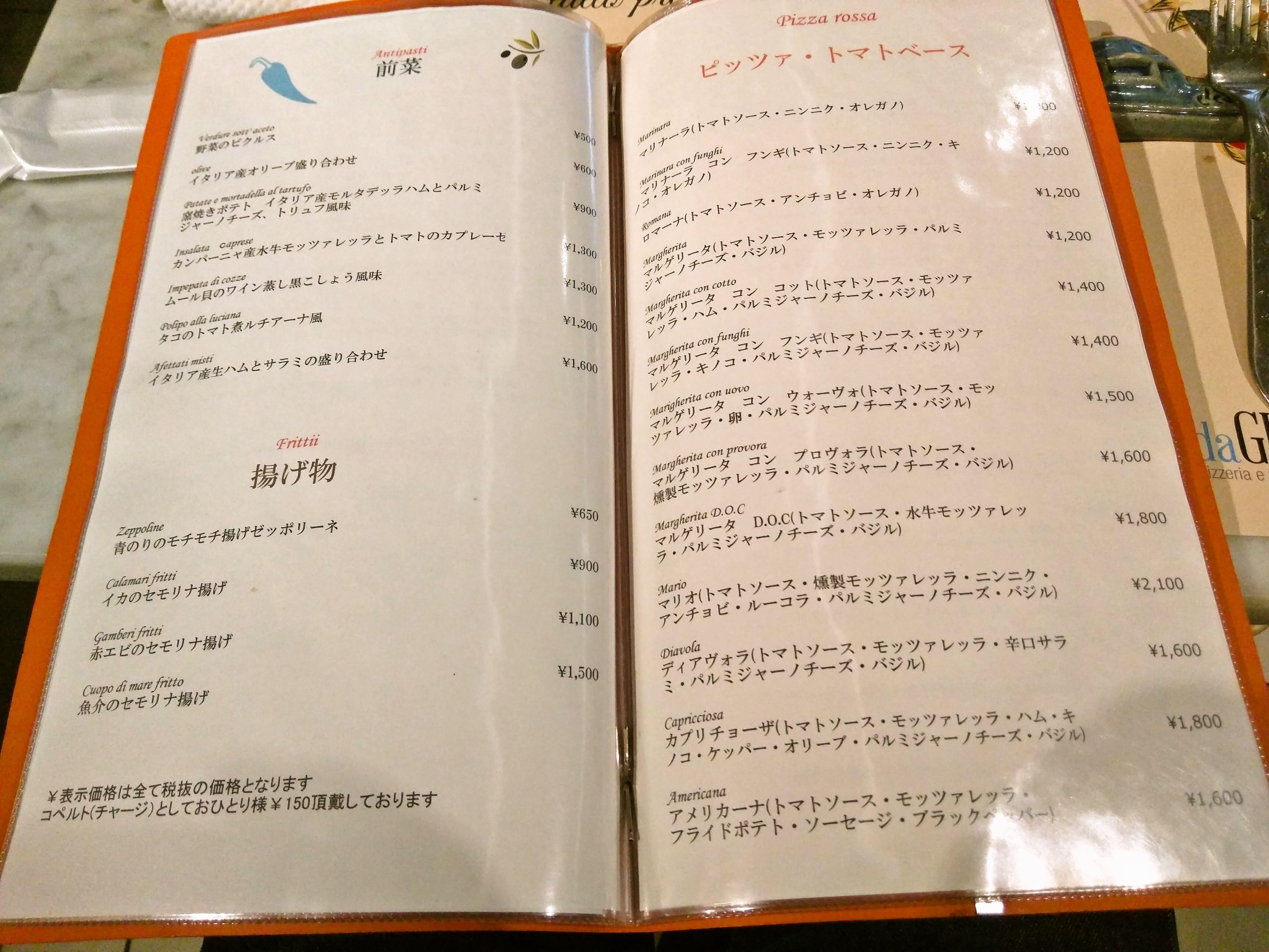 本物志向の美味しいナポリピッツア ~ 上野広小路駅 ダ ジョルジョ(da GIORGIO)