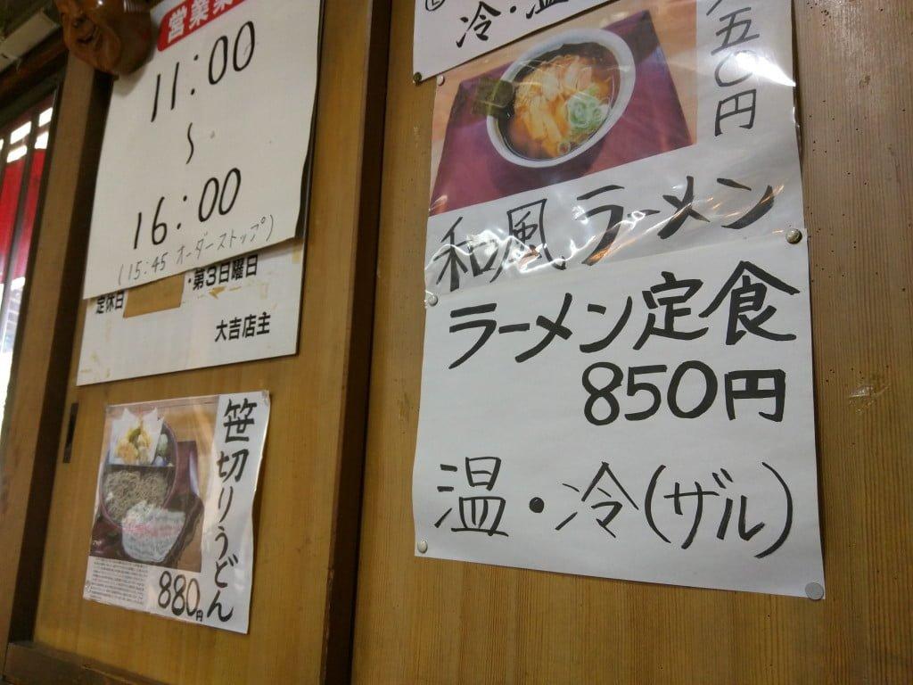 お昼のみの創作系うどん・そばの店 ~ 富山市太郎丸 大吉