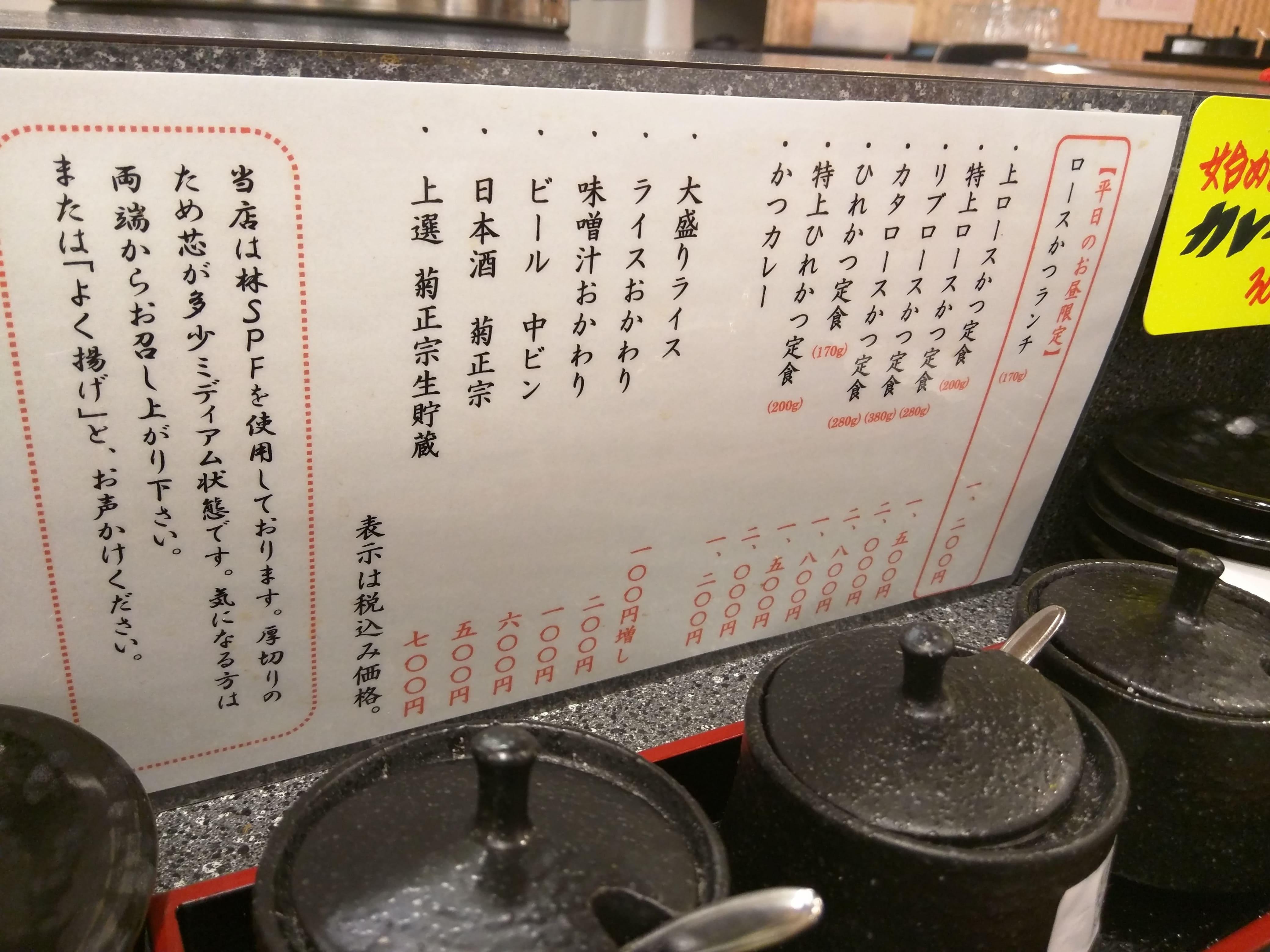 並ばずに食べられる名店クオリティのとんかつ 大門・浜松町 とんかつ大門 檍
