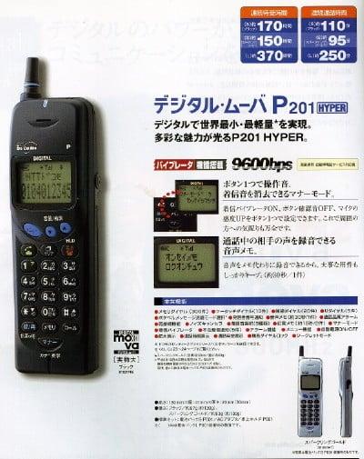 DoCoMo P201 Hyper