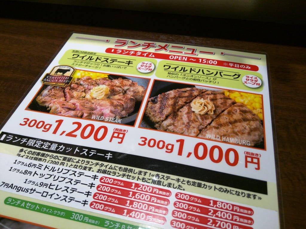 地味な街にできた立ち食いステーキ屋 ~ 駒込 いきなり!ステーキ 駒込店