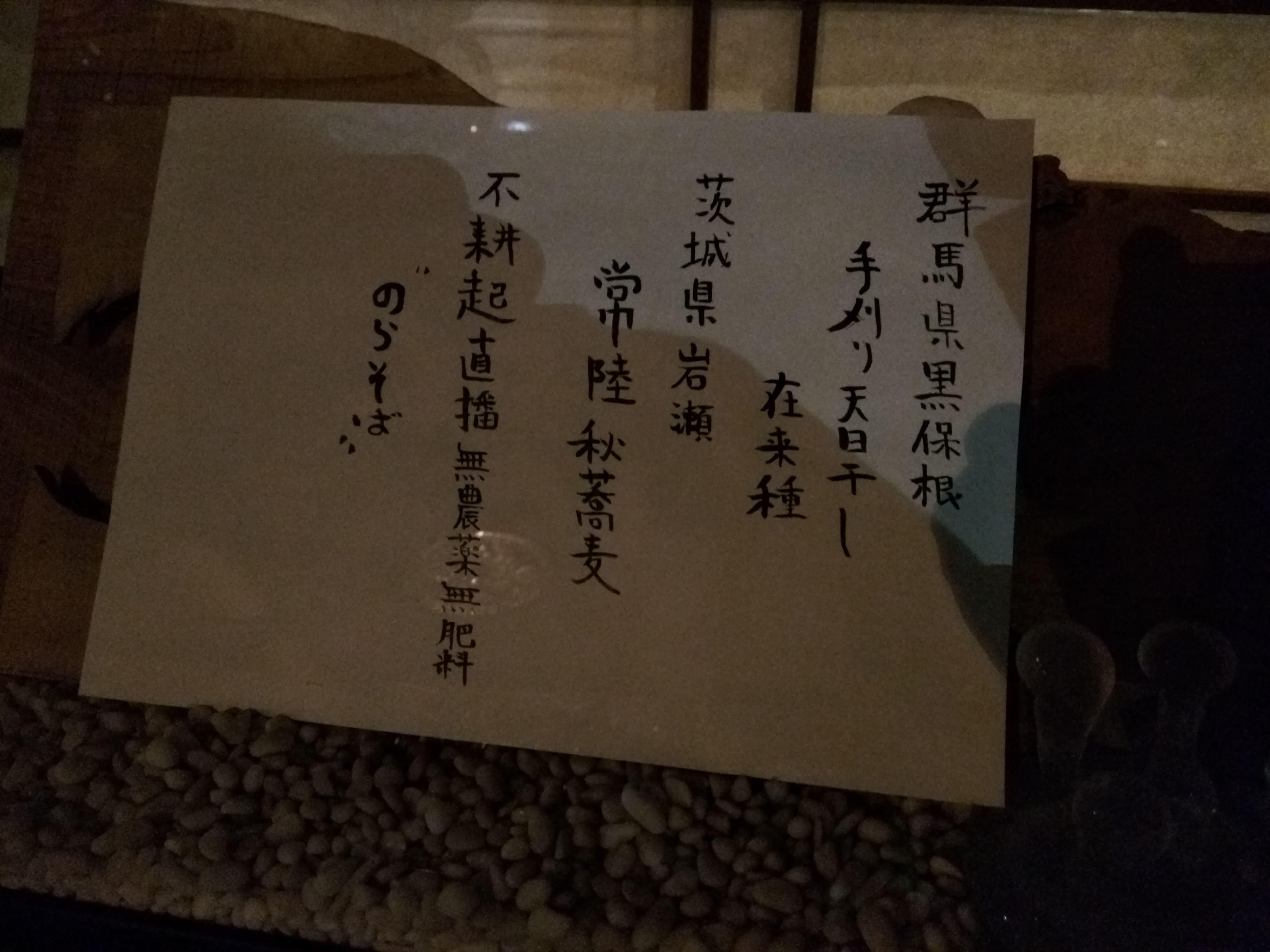 上品で硬派な名店のお蕎麦 ~ 江古田 手打ち蕎麦 じゆうさん