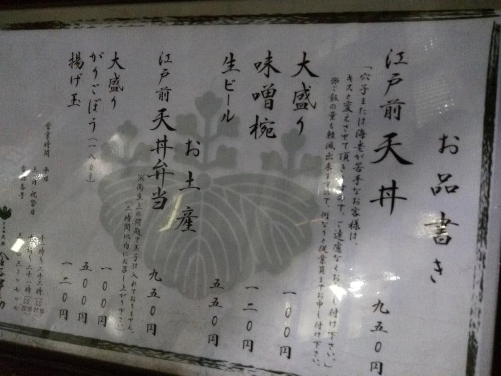 行列ができるコスパの高い天丼屋 ~ 日本橋 天丼 金子半之助