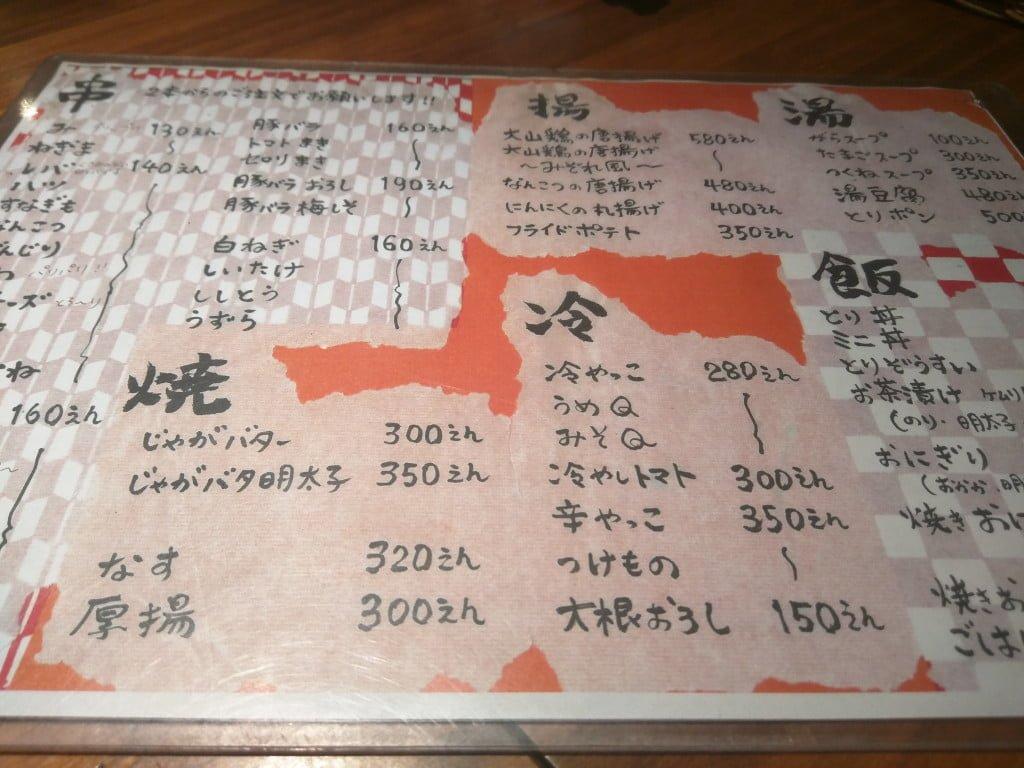 商店街にひっそりとある炭焼きの焼き鳥屋 ~ 駒込 炭火やきとり ケムリ 参(ケムリ サン)