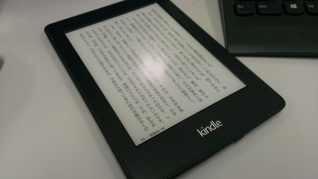Kindle Paperwhite(2014) 使い始めました