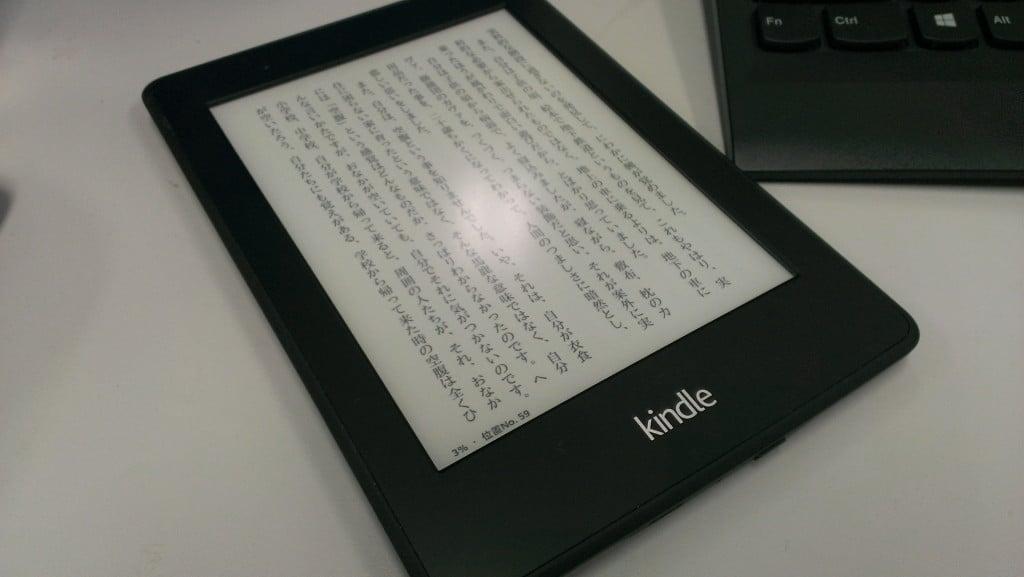 Kindle Paperwhite(2014) 使い始めました