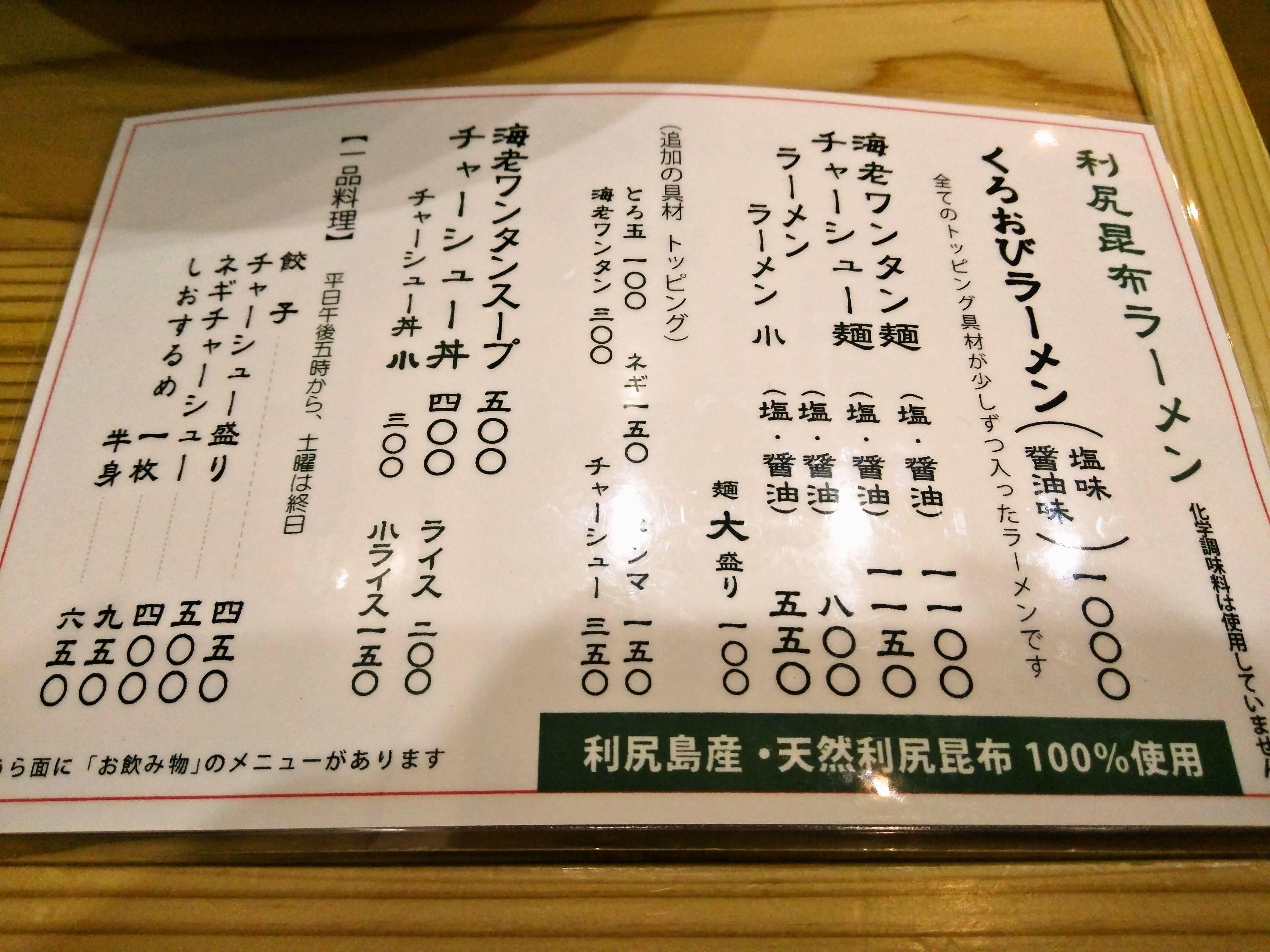 バランスの良いコクと旨味の無化調ラーメン ~ 大門・浜松町 利尻昆布ラーメン くろおび
