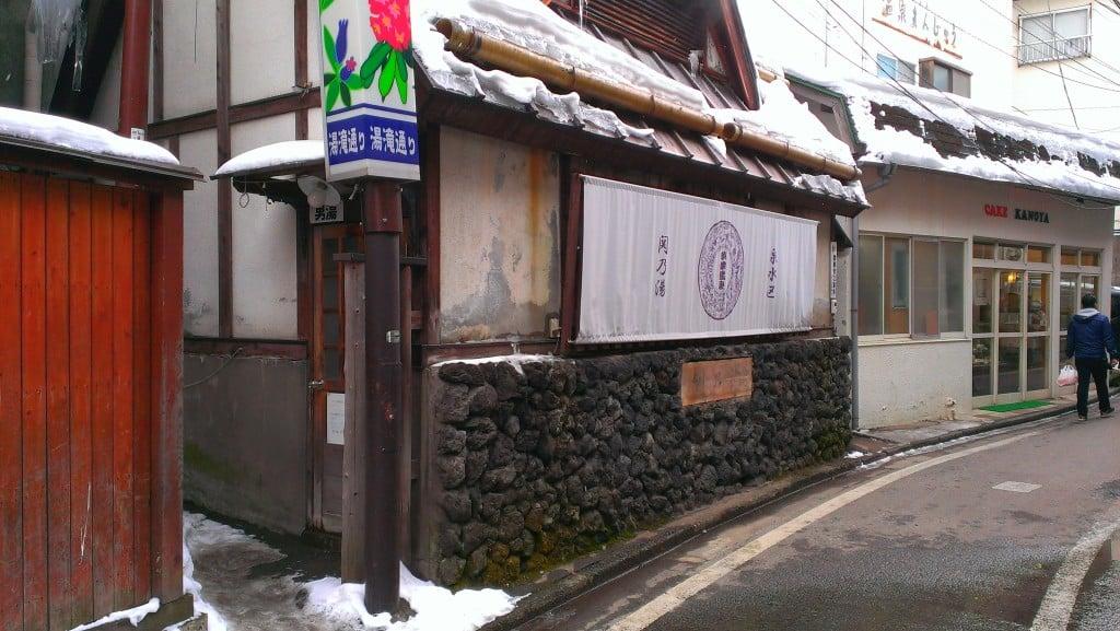 草津温泉 関の湯(湯畑源泉)