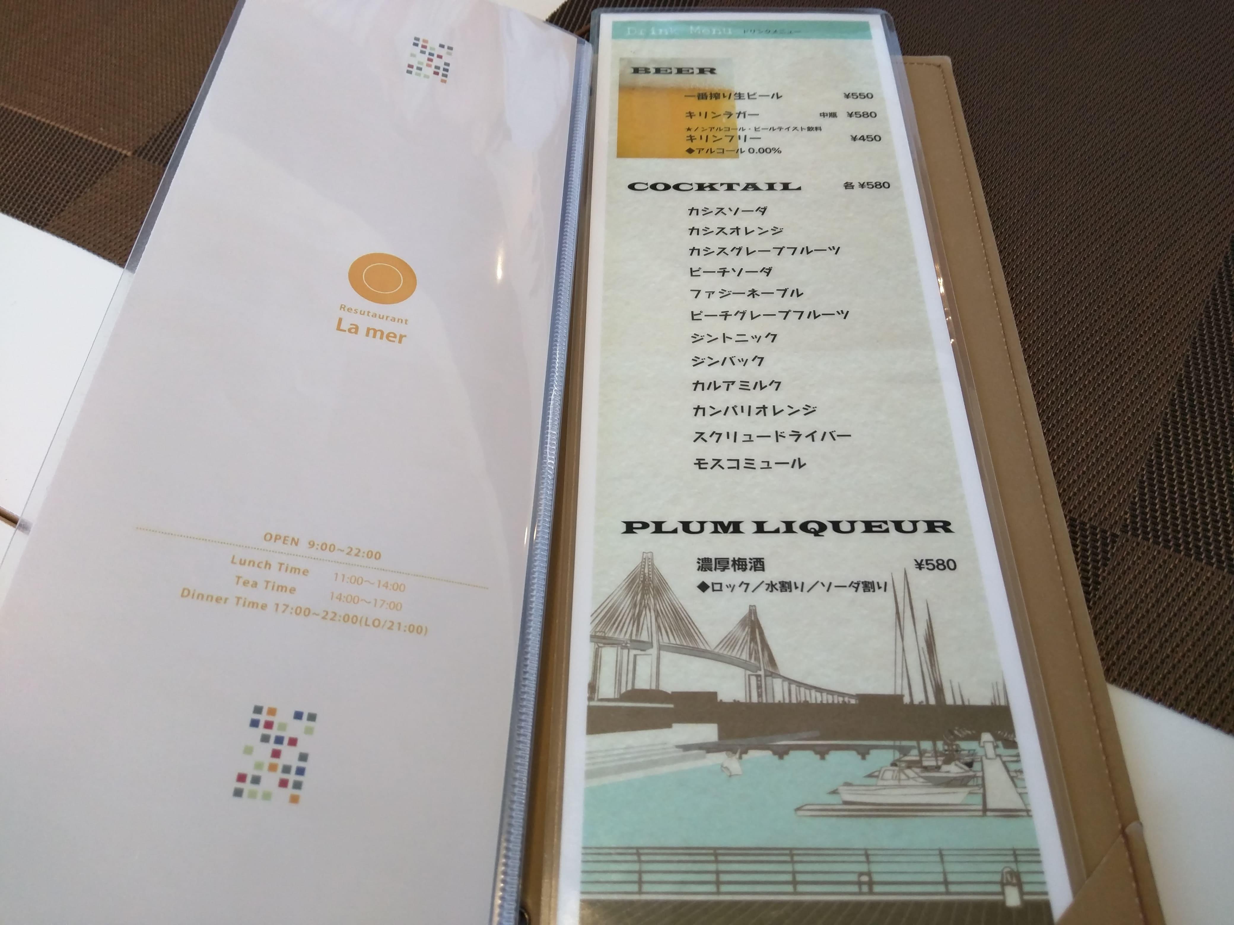 景色が綺麗なヨットハーバーのカフェ ~ 富山県射水市 海のカフェ・レストランSazan(サザン)内 La mer(ラ・メール)