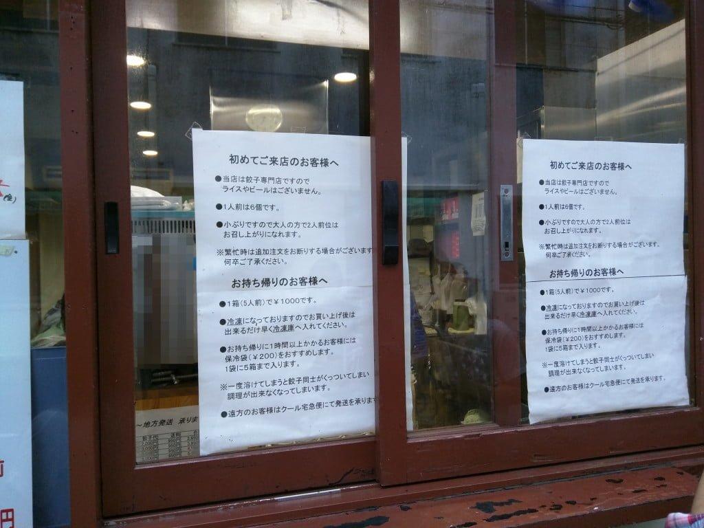 宇都宮餃子人気No.1…? ~ 宇都宮市 正嗣 宮島本店