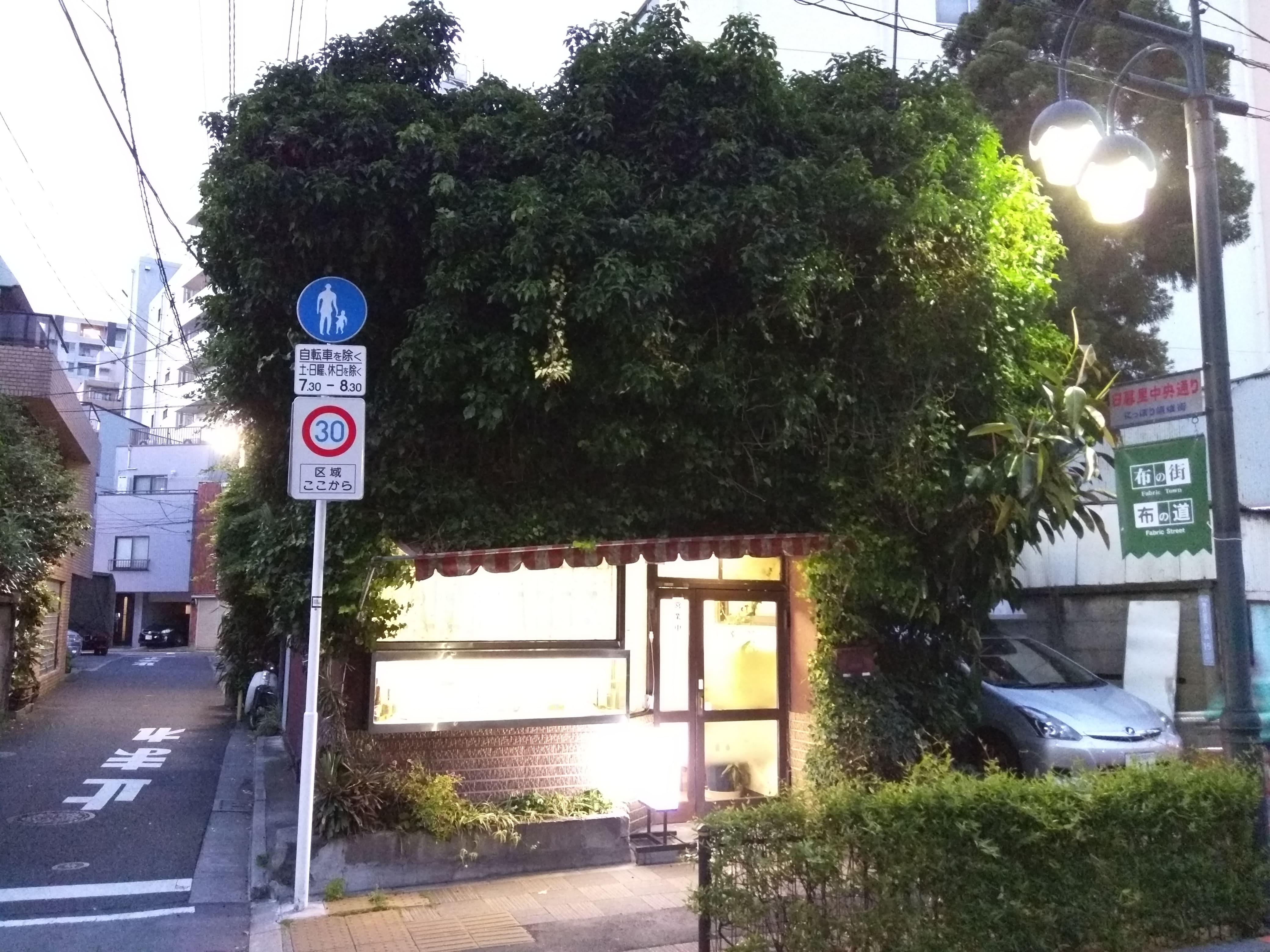 コミック版「孤独のグルメ」に出た繊維街のノスタルジックな洋食屋 ~ 日暮里 ニューマルヤ