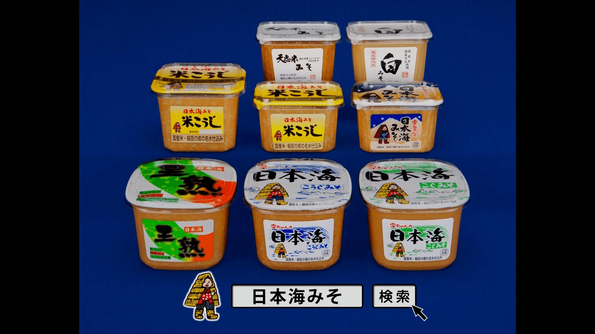 日本海味噌のCMがHDリマスター版になっていた件www
