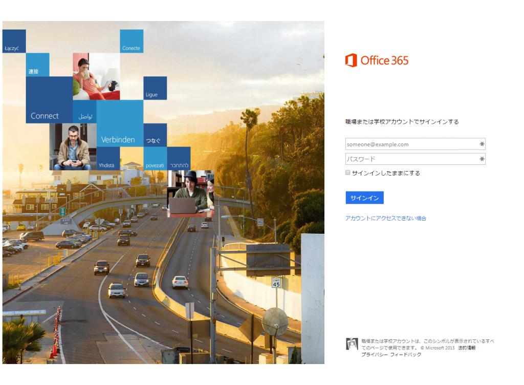 Microsoft Office365を導入費無料で活用 ~ Office365+お名前.comで格安ビジネス環境構築