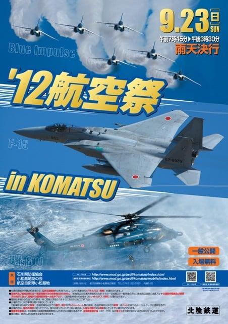 航空自衛隊小松基地での航空祭