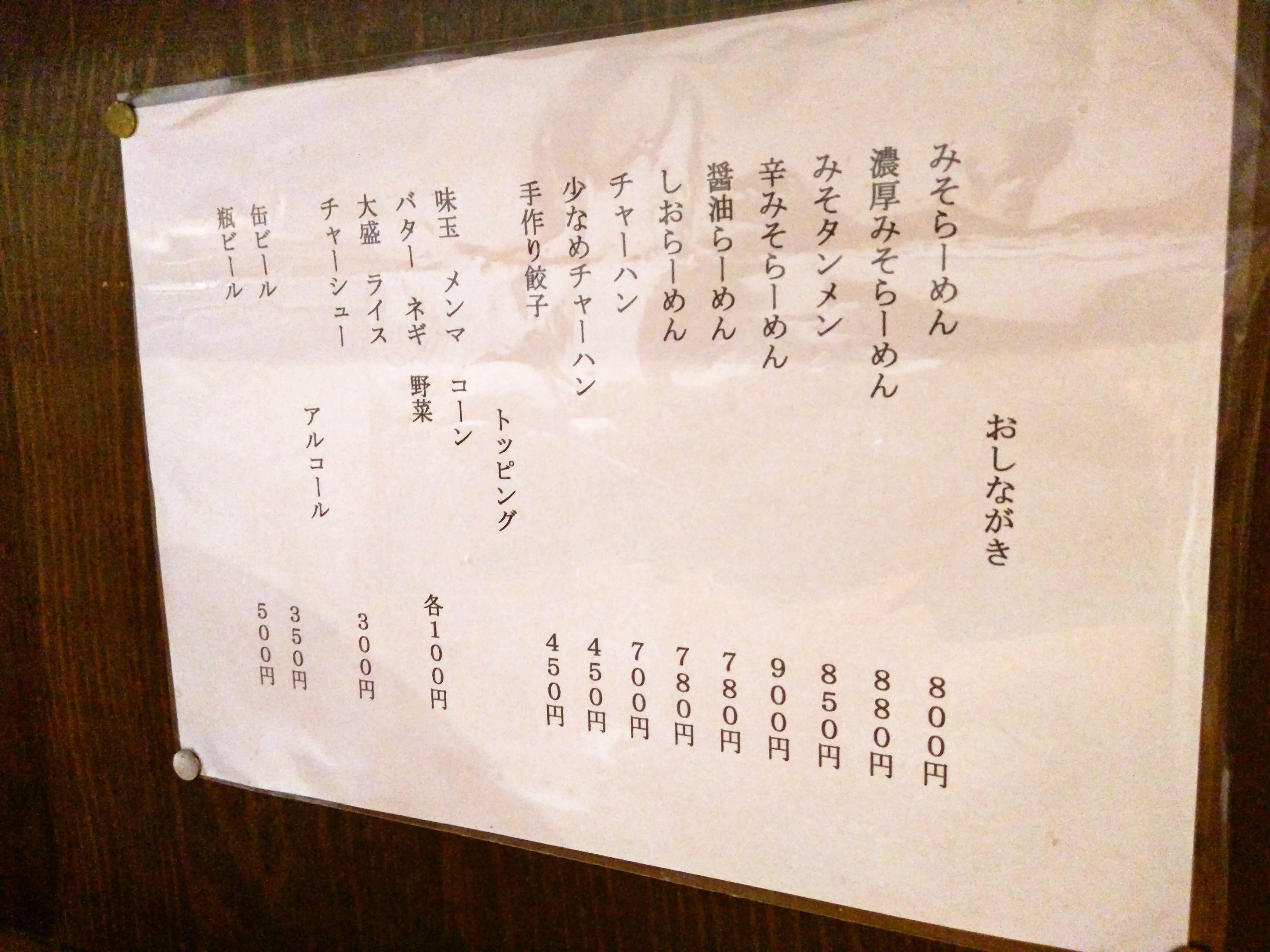 札幌で有名なすみれ系の味噌ラーメン ~ 羅偉伝 高田馬場店