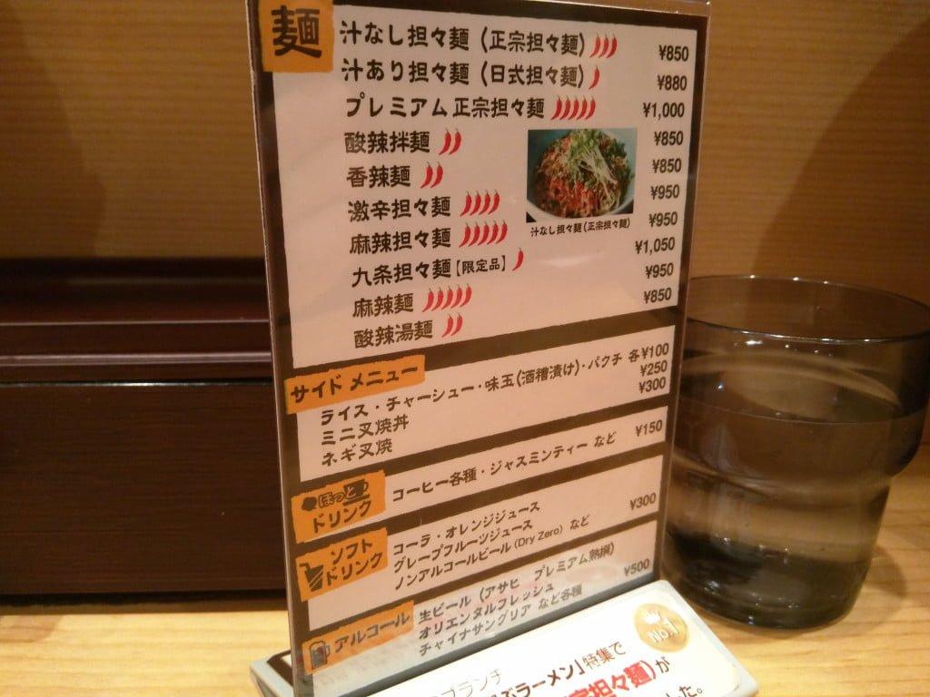 駅から近い担々麺屋 ~ 駒込 辣椒漢 駒込店
