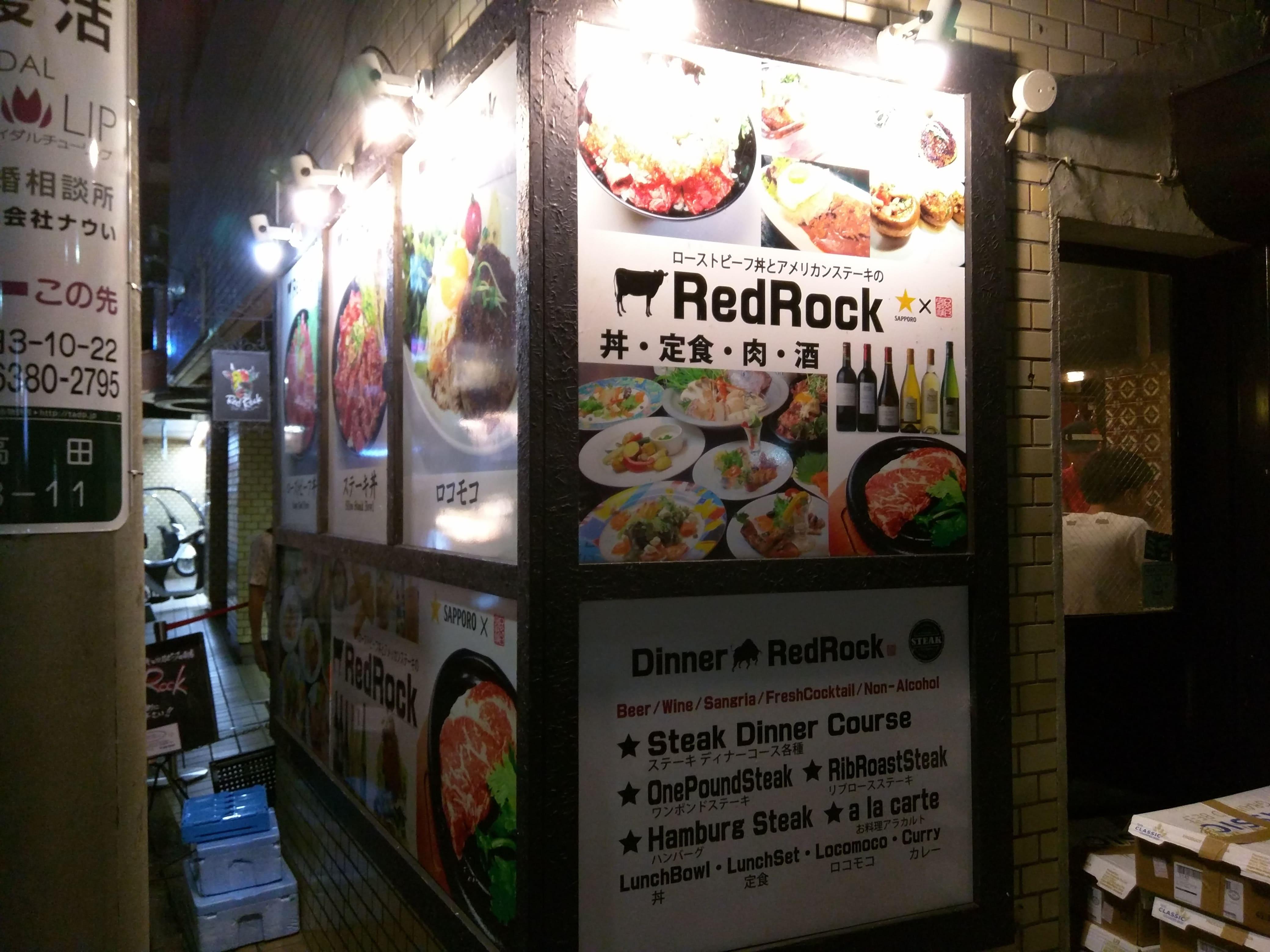 一度は食べておいたほうがいい?ローストビーフ丼 ~ 高田馬場 レッドロック