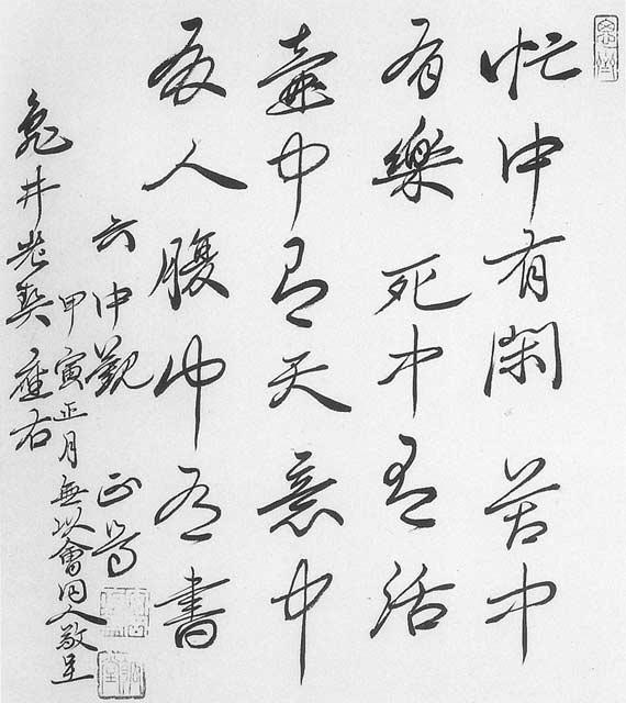 六中観」(りくちゅうかん)~ 好きな言葉 | ひろぶろぐ(Hiro Blog)
