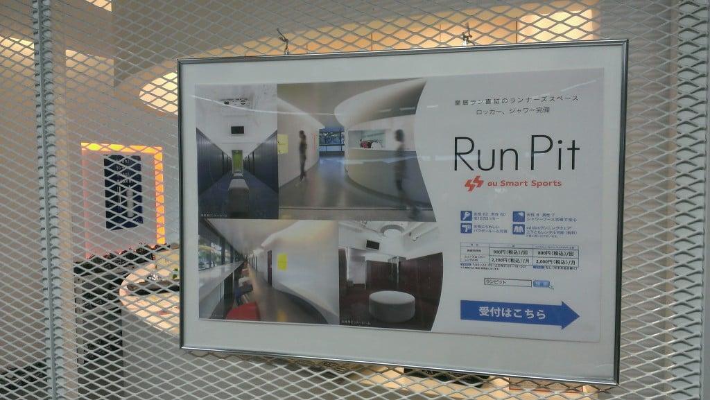 Run Pit by au Smart Sports