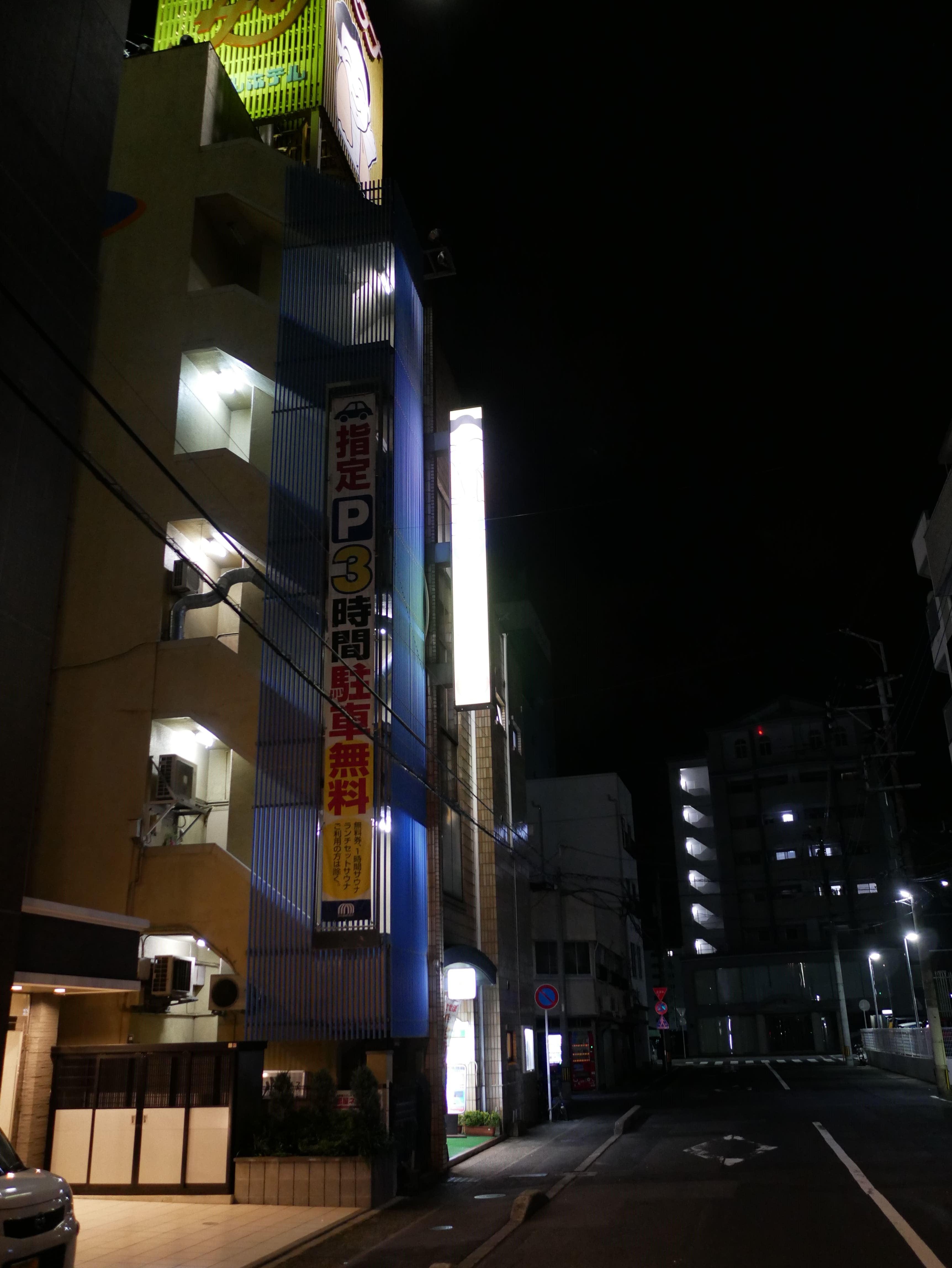 ほっとするカプセルホテル&サウナの激ウマカレー ~ 佐世保 サウナサン