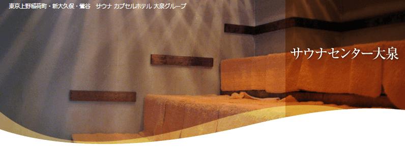 おフログ:東京で最も古いサウナのひとつ ~ 鶯谷 サウナセンター大泉