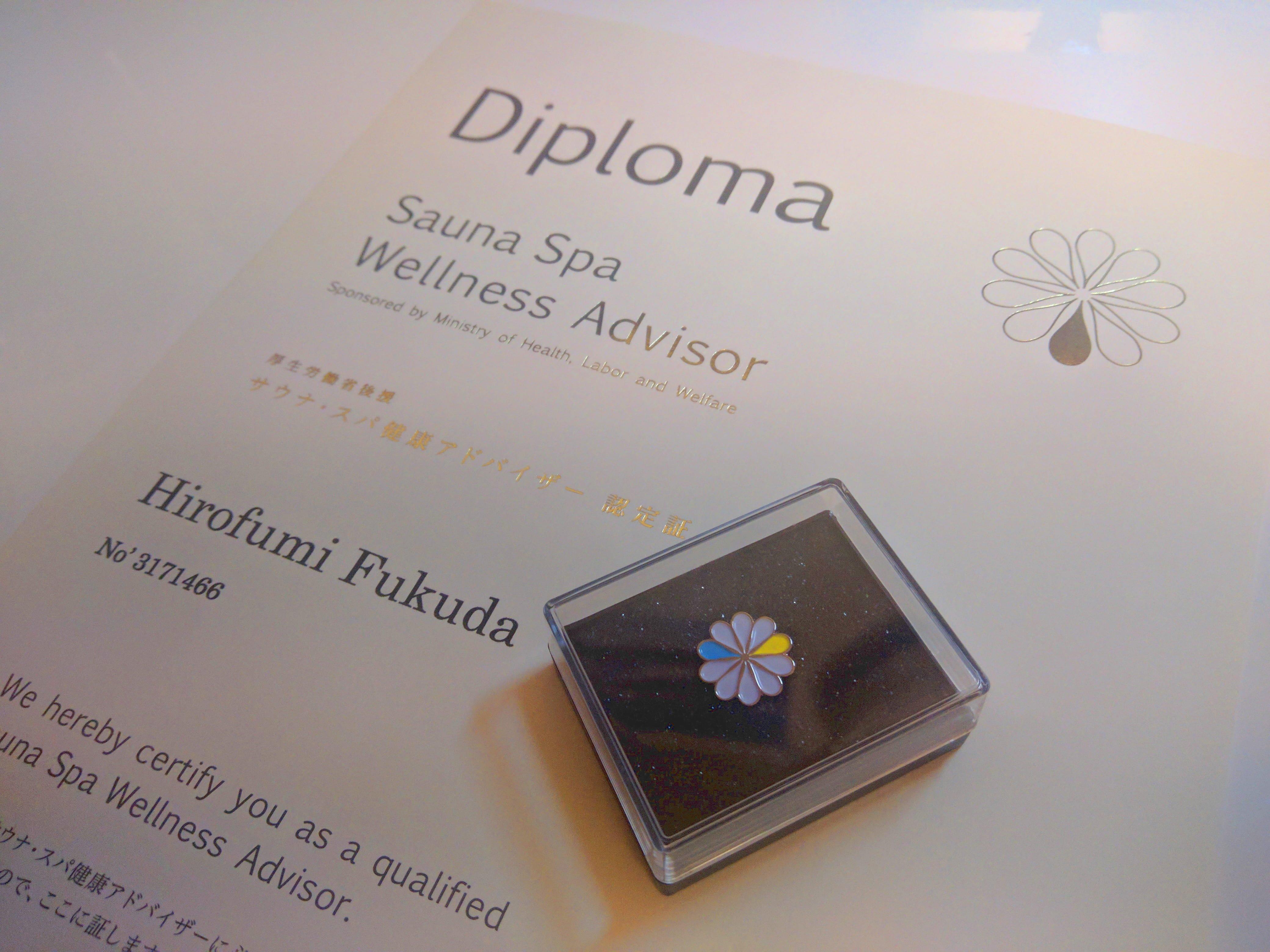サウナ・スパ健康アドバイザーの資格を取得しました