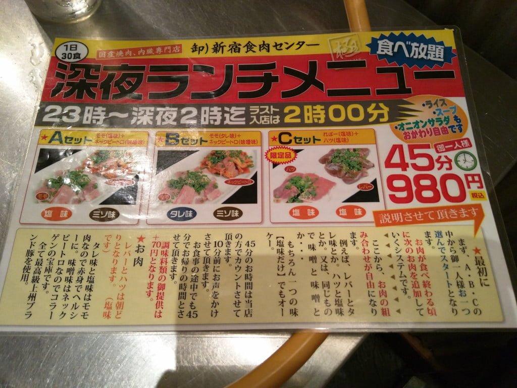 眠らない街の夜の焼肉食べ放題ランチ ~ 新宿 新宿食肉センター 極