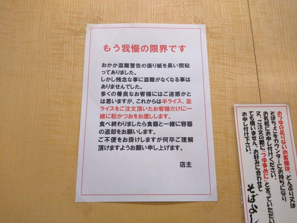 無化調で美味しいツユの立ち食いそば ~ 日本橋本町 そばよし