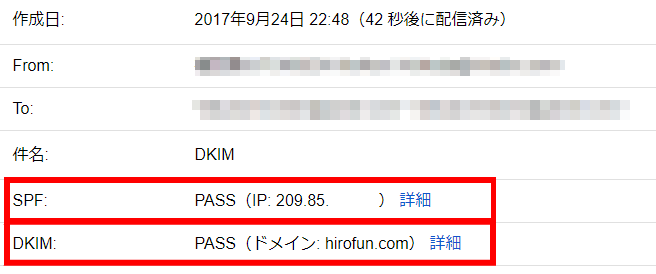 G Suite(Google Apps)×お名前.comでGmailをSPFとDKIMに対応させました