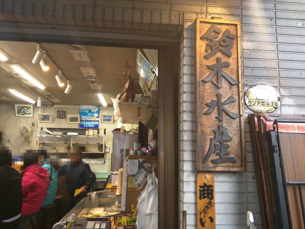 「うに」が有名な築地場外市場のお店 ~ 築地 鈴木水産