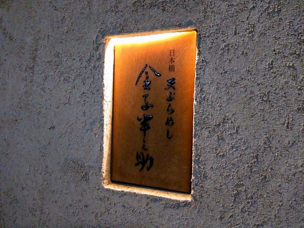 並ばなければ満足度が高いコスパ最高の天ぷら定食 ~ 日本橋 天ぷらめし 金子半之助