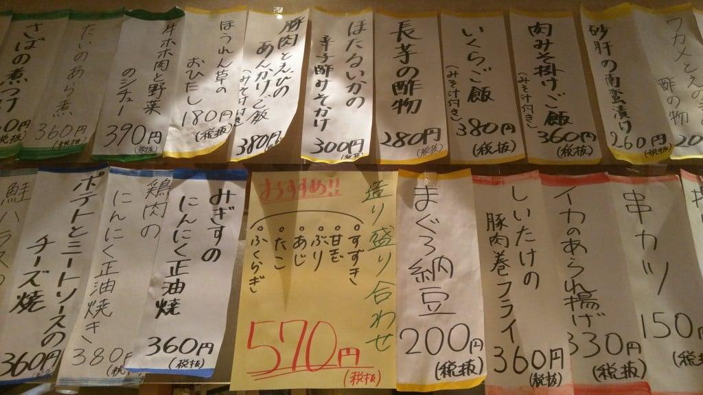 富山駅前の激安居酒屋 ~ 富山市 とんぺい
