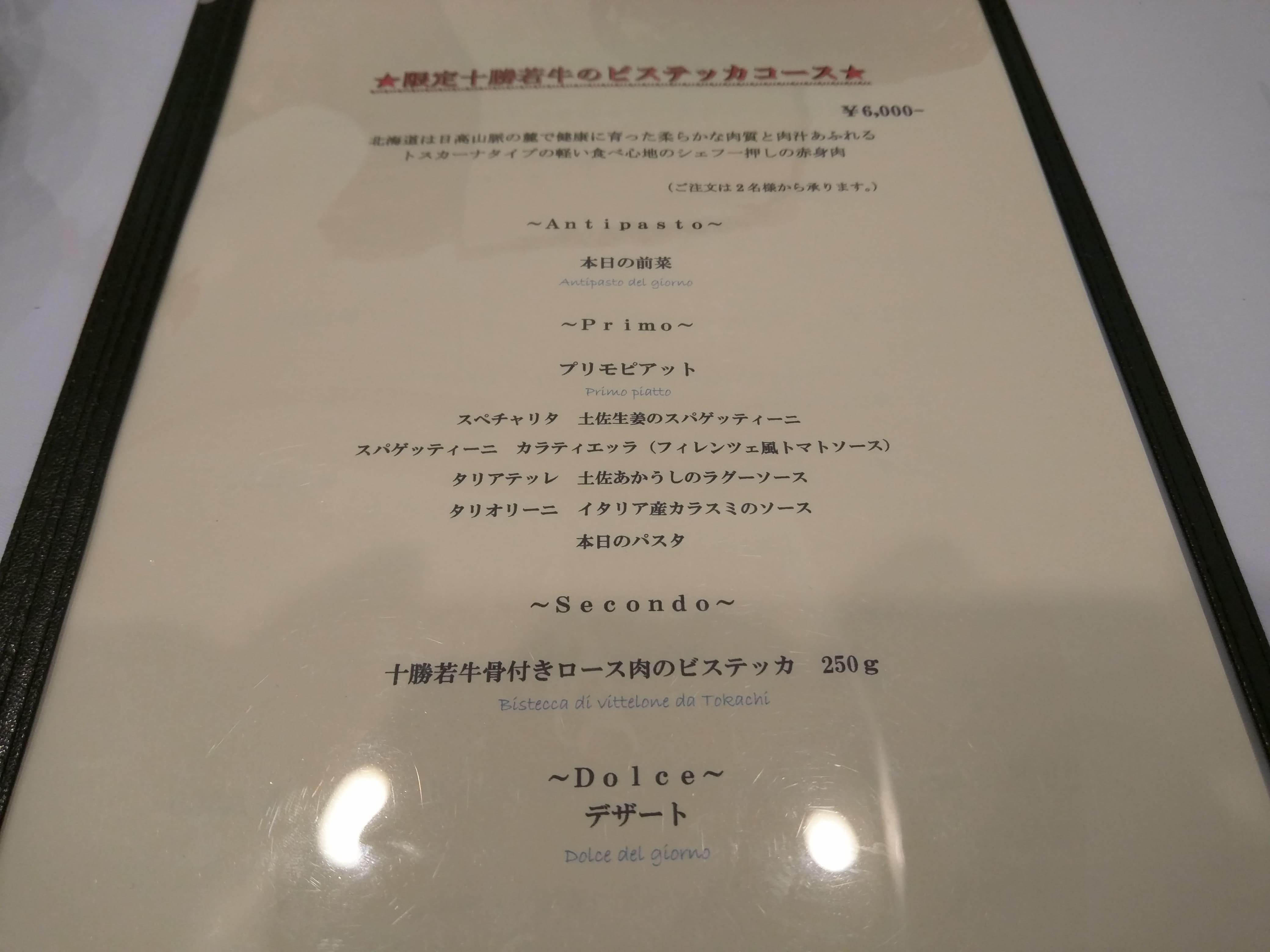 食べログ東京×ハンバーグNo.1のお店のステーキランチ ~ 赤坂 ヴァッカロッサ